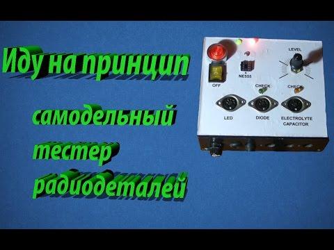 Радиоэлектроника для новичка.