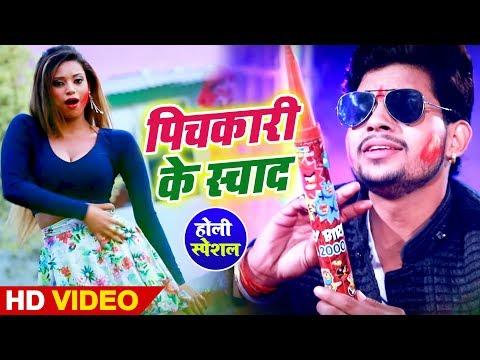 Ankush Raja (2019) का Bhojpuri Holi #Video_Song | पिचकारी के स्वाद | Bhojpuri Holi