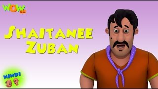 Shaitanee Zuban - Motu Patlu in Hindi WITH ENGLISH, SPANISH & FRENCH SUBTITLES
