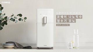 [코웨이 나노직수 정수기 모노] 제품 설명 영상