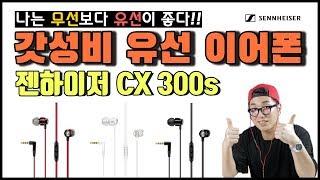 진정한 이어폰은 유선이다! 젠하이저 CX300s 유선 이어폰 Sennheiser Earphone