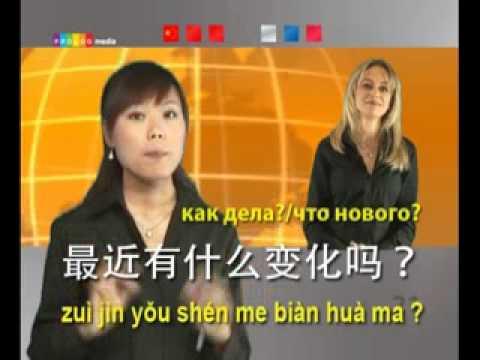 Как разговаривают китайцы видео