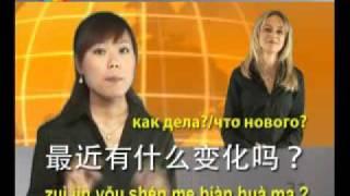 КИТАЙСКИЙ - SPEAKIT! - www.speakit.tv - (Видео курс) #57006
