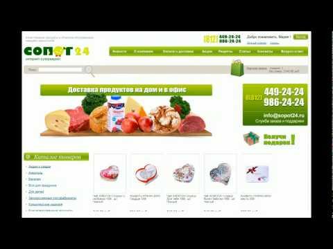 Интернет-магазин продуктов Сопот24