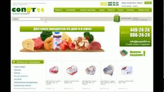 Интернет-магазин продуктов Сопот24(Доставка продуктов питания на дом и в офисы. www.sopot24.ru Разработка и создание сайта: ИнфоПитер www.6pro.ru., 2012-05-02T09:05:28.000Z)