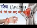 गठिया Arthritis के रोगी क्या खाएं क्या नहीं  || Ayurved Samadhan || Health Care Tips