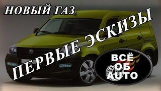 Новый легковой автомобиль ГАЗ