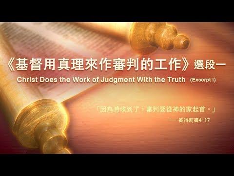 神的說話《基督用真理來作審判的工作》選段一