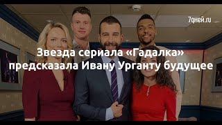 Звезда сериала «Гадалка» предсказала Ивану Урганту будущее  - Sudo News
