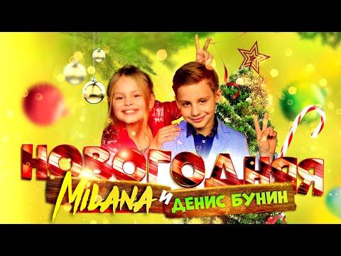 MILANA STAR & Денис Бунин - \