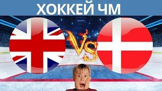 Хоккей Великобритания Дания Чемпионат мира по хоккею 2021 в Риге итог и результат