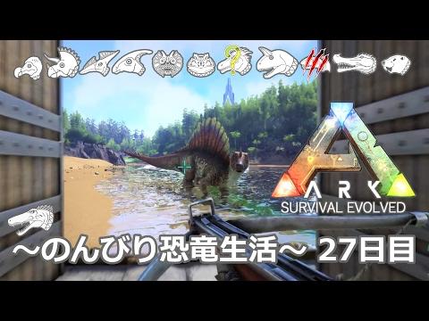 "【ARK:Survival Evolved""PS4版""】実況27日目~のんびり恐竜生活~【Primitive Plus】"