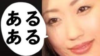 壇蜜がイベント会社で働く嫌な先輩を演じ、錦戸亮と どのように絡んでい...