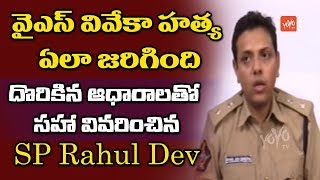 Kadapa SP Rahul Dev Revels Shocking Facts about YS Vivekananda Reddy Incident | YS Jagan | YOYO TV