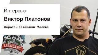 Виктор Платонов. Детейлинг обучение Лератон Москва