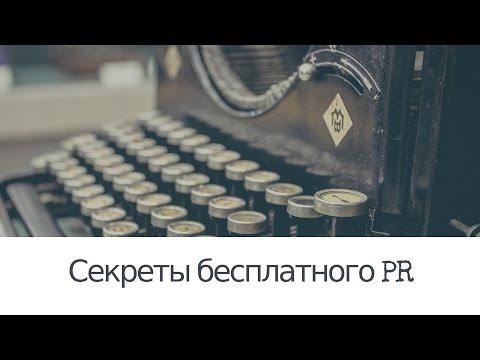 Советы от LPgenerator: Секреты бесплатного пиара, как получить публикации в сети.