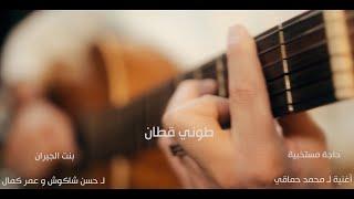 طوني قطان - بنت الجيران & حاجة مستخبية Mashup Cover 2020