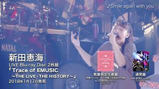 【1月17日(水)発売】新田恵海 LIVE 「Trace of EMUSIC ~THE LIVE・THE HISTORY~ 」