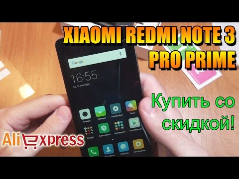 XIAOMI REDMI NOTE 3 PRO PRIME - Aliexpress - Распаковка и обзор