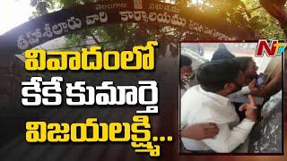 వివాదంలో కేకే కుమార్తె విజయలక్ష్మి.! | Shaikpet MRO Complains Against KK Daughter Vijaya Lakshmi |