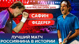 Как САФИН грохнул ФЕДЕРЕРА в невероятном полуфинале AUSTRAL AN OPEN 2005Матч-история