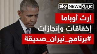 سياسة أوباما.. وتداعياتها على الشرق الأوسط