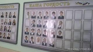 Информационные стенды для школы(Информационные стенды для школы Санкт-Петербурга. На видео изображены стенды