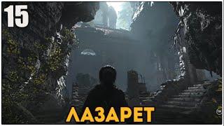 Прохождение Rise of the Tomb Raider ● Часть 15 ● Лазарет