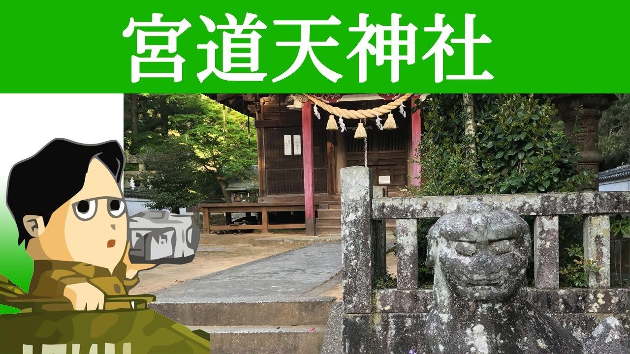 360°全天球動画 神社巡り 宮道天神社 豊川市 愛知県