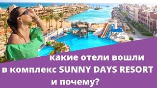 Sunny Days Resort обзор нового комплекса не новых отелей