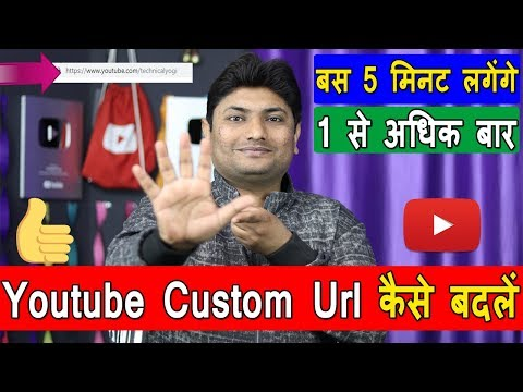 How To Change Youtube Channel Custom Url | Youtube Channel Custom Url Kaise Change Kare