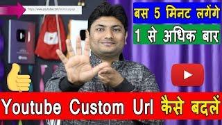 How To Change Youtube Channel Custom Url   Youtube Channel Custom Url Kaise Change Kare