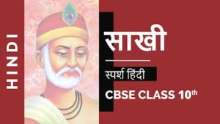 saakhi साखी class 10 hindi sparsh chapter 1 ncert video
