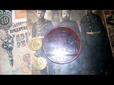 Медная монета 10 десять копеек 1796 года Екатерина 2 цена стоимость нумизматика царской России