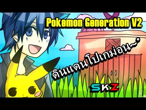 [Pokemon Generation] - สวรรค์โปเกม่อน