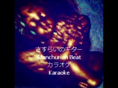 さすらいのギター Manchurian Beat カラオケ Karaoke Yamaha EOS B-500