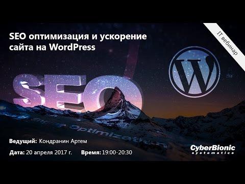 SEO оптимизация и ускорение сайта на WordPress