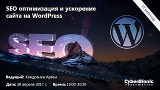 видео Плагины WordPress для SEO и быстродействия сайта
