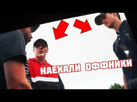 РАЗБОРКИ С ОФФНИКАМИ!