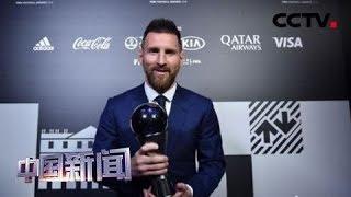 [中国新闻] 梅西第6次当选世界足球先生 | CCTV中文国际