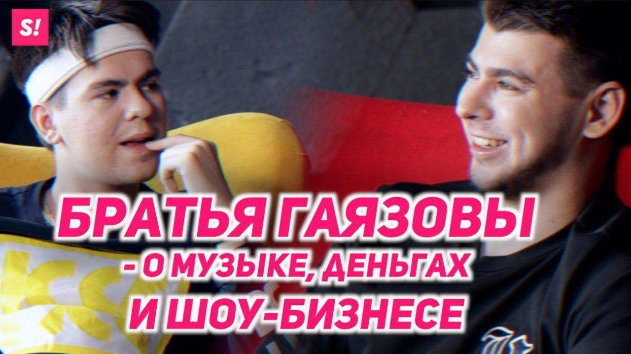 GAYAZOV BROTHER  трудное детство Дорн Кредо Киркоров