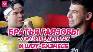GAYAZOV$ BROTHER$ - трудное детство, Дорн, Кредо, Киркоров