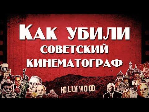 Дмитрий Перетолчин. Фёдор Раззаков. Рождение и смерть советского кино