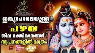 ഇതുപോലെ ഉള്ള പഴയ ശിവ ഭക്തിഗാനങ്ങൾ സ്വപ്നങ്ങളിൽ മാത്രം | Shiva Devotional songs 2019