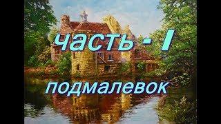 Как написать картину маслом от А до Я   ЧАСТЬ - 1 ПОДМАЛЕВОК