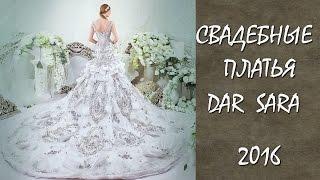 Свадебные платья 2016 Dar Sara