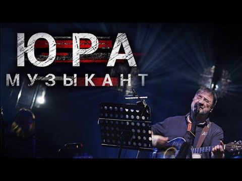 """Документальный фильм """"Юра музыкант"""""""