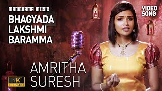 Bhagyada Lakshmi Baramma | Video Song With Lyrics | Amritha Suresh