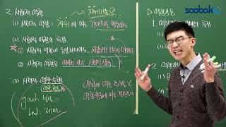[중등인강/중1 사회] 사회적 역할 - 수박씨닷컴 김민…