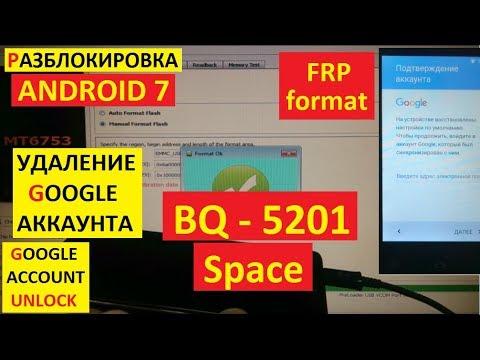 Разблокировка аккаунта Google BQ 5201 Space FRP Google Account Bq-5201